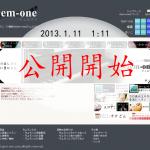 Gem-one第一期ホームページ